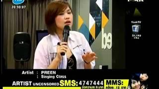 Artist Uncensored Preen Singing Class 8-10 ว่างแล้วช่วยโทรกลับ