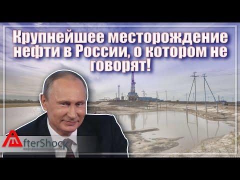 Крупнейшее месторождение нефти в России, о котором не говорят! | Aftershock.news