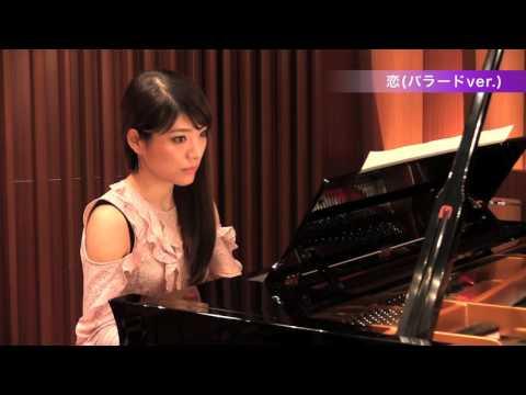 恋(バラードver)~星野源~ピアノ演奏:須藤千晴【極上のピアノ2017春夏号より】