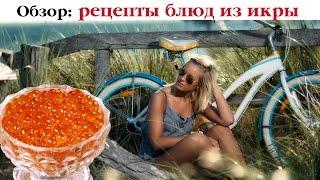 ТОП-5 рецептов блюд из икры от Мужа Кухарки. Выпуск 13