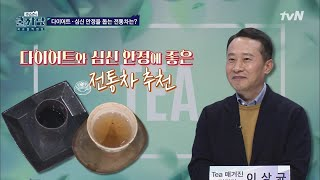 맞춤 차 추천② #다이어트&심신안정 #곽승준의쿨…