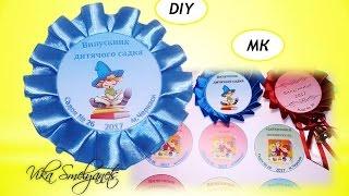 Как сделать медаль/брошь/значок для выпускника школы/детского сада/МК/DIY