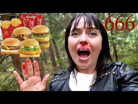 Сделала заказ на 666 р в МАКДОНАЛЬДСЕ в 3 Часа ночи!!! Оно в лесу Это Клоун или Призрак