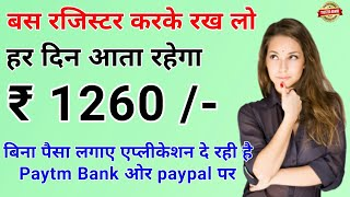 Earn money online 1260 ₹ per day, Make Money Online, Easy process, Best way to earn, We Star #Hindi