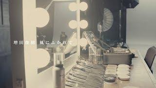 """増田俊樹「風にふかれて」Short ver. from 1st EP """"This One"""" 増田俊樹 検索動画 4"""