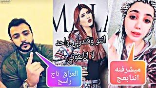 الفنانه ملاك الكويتيه تسب العراق|والرد من تاره فارس واحمد الخفاجي