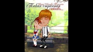 Комикс Такая странная любовь... АВАТАРИЯ С озвучкой