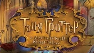 Таня Гроттер и Магический Контрабас. Глава 1. Появление в Тибидохсе