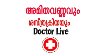 Amita Vannam Doctors Live 20/04/15