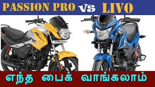 Hero Passion Pro Vs Honda Livo BS6 Comparison, Mileage, On-road price, review in Tamil