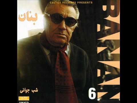 Banan - Shabe Javani | بنان - شب جوانی