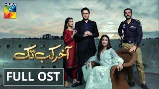 Aakhir Kab Tak | Full OST | HUM TV | Drama