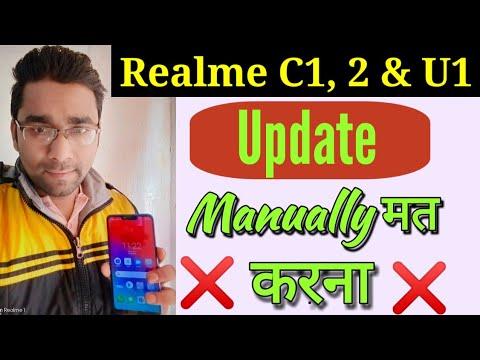 Realme 2 and Realme C1 Update | ATUL TECH BAZAAR