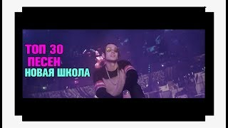 Топ 30 Рэп Песен Новой Школы 2018 | Песни и Клипы На Русском|