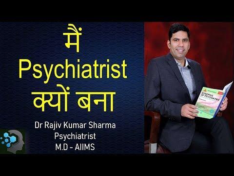 Why I Became Psychiatrist - Dr Rajiv Sharma