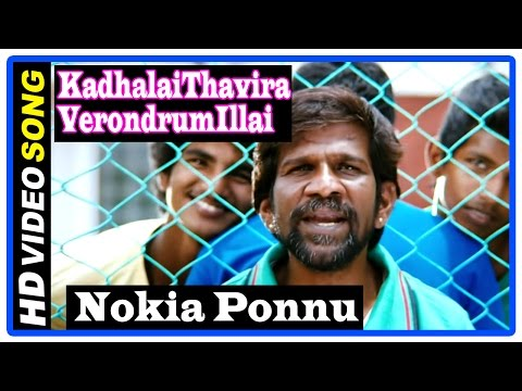 Kadhalai Thavira Veru Ondrum Illai Tamil Movie | Songs | Nokia Ponnu Song | Gaana Bala