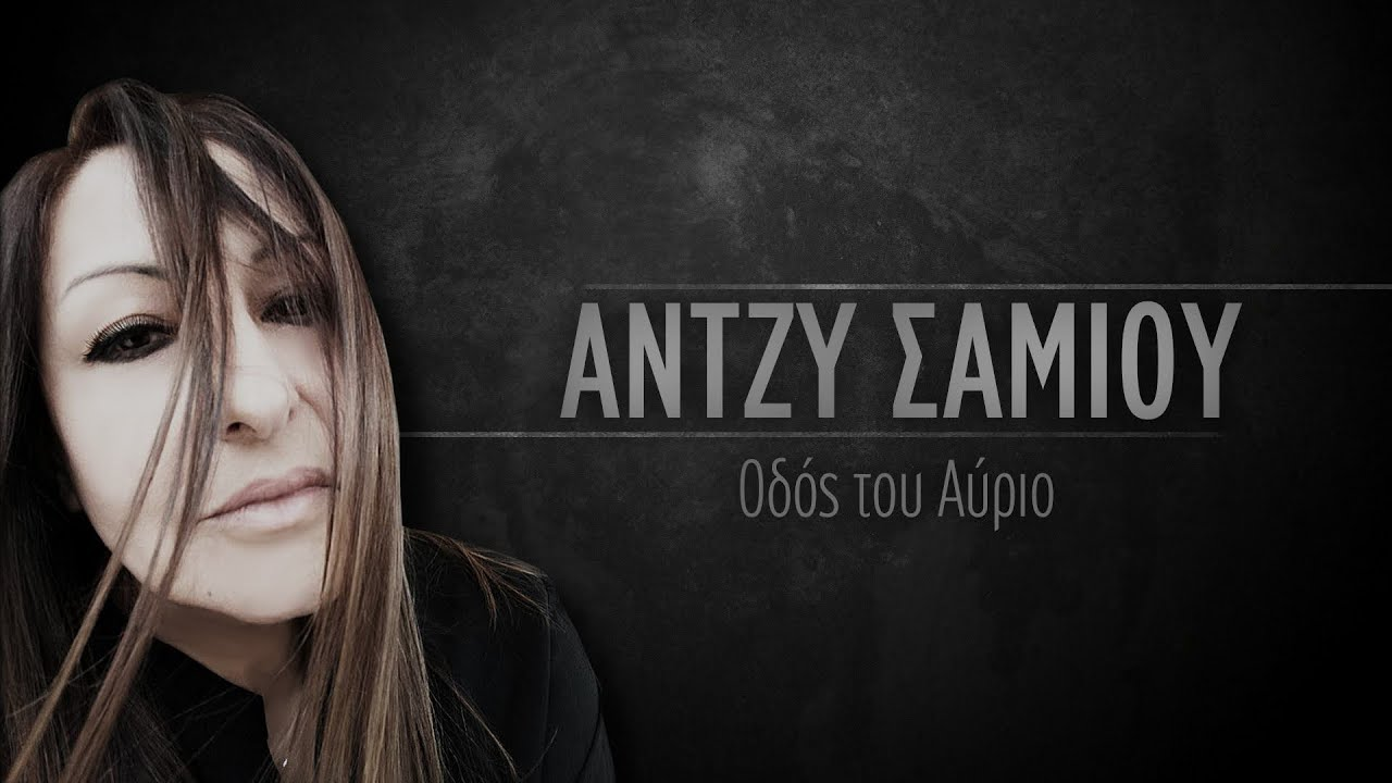 ΑΝΤΖΥ ΣΑΜΙΟΥ - ΟΔΟΣ ΤΟΥ ΑΥΡΙΟ - YouTube