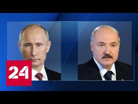 Углубление интеграции: Путин и Лукашенко встретятся в Сочи - Россия 24