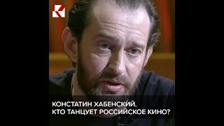 Константин Хабенский: Кто танцует государственное кино?