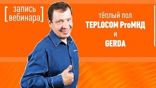 Вебинар TEPLOCOM ProМНД и GERDA