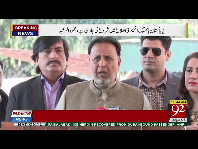 Mian Mehmood ur Rasheed media talk in Lahore | 13 Dec 2018 | 92NewsHD