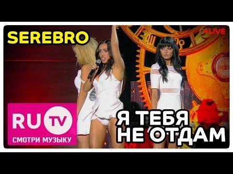 SEREBRO - Я Тебя Не Отдам (theToughBeard Cover)