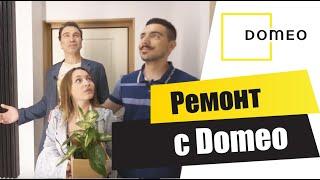 Ремонт с DOMEO