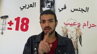 الجنس فضيحه في الوطن العربي +18 / sex in Arab world