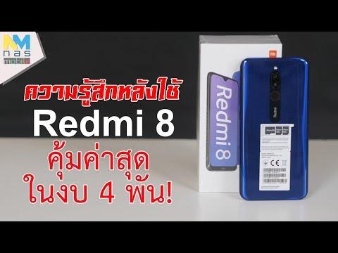 รีวิว Redmi 8 ราคาสุดว้าว 3,999 บาท สเปคดี เล่นเกมส์ได้ และได้ Type C!