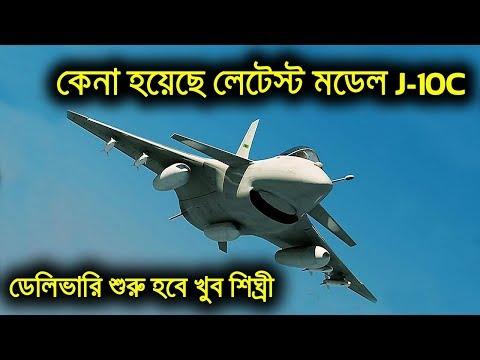 BREAKING: Bangladesh Air Force Bought J-10C Fighter Jet