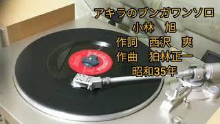 渡辺はま子・藤山一郎 - 恋の舗道