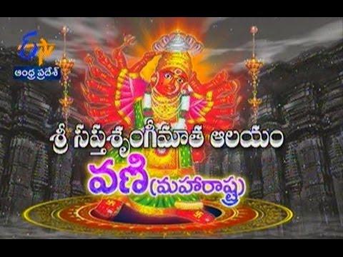 Teerthayatra - Sri Saptashrungi Mata Temple Wani, Maharashtra - 21st October 2015 - తీర్థయాత్ర –