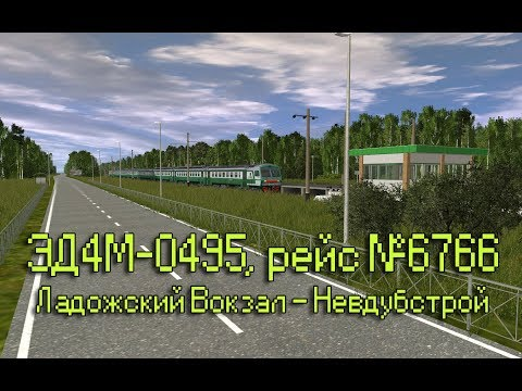 Trainz: ЭД4М-0495, рейс №6766, Ладожский Вокзал — Невдубстрой