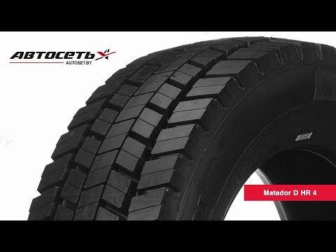 Обзор грузовой шины Matador D HR 4 ● Автосеть ●