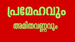 Pramehavum Amitha Vannavum Dr.Live 14/10/15