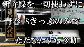 【普通列車をひたすら乗り継いで37時間】八代駅から盛岡駅まで18きっぷを使って行ってみた