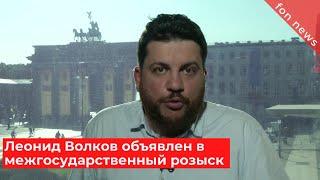 Леонид Волков объявлен в розыск | НОВОСТИ МИРА СЕГОДНЯ