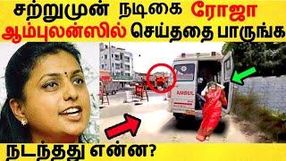 சற்றுமுன் ரோஜா ஆம்புலன்ஸில் செய்ததை பாருங்க ! நடந்தது என்ன? | Tamil Cinema News | Kollywood Latest