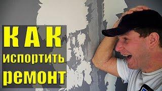 ОШИБКИ РЕМОНТА: Как покрасить стены и испортить ремонт