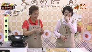蔡秀滿-三杯杏鮑菇&香酥麵腸【天廚妙供15】| WXTV唯心電視台