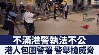 抗議港警執法不公 逾千民眾包圍警署|新唐人亞太電視|20190801