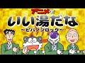 【モノマネ】アニメでいい湯だな ~ビバノンロック~ #StayHome