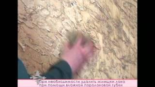 Фактурная штукатурка(, 2011-08-20T09:58:53.000Z)