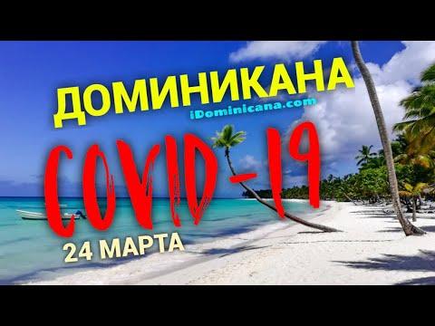 Доминикана: карантин - реальные видео и новости от 24 марта - IDominicana.com