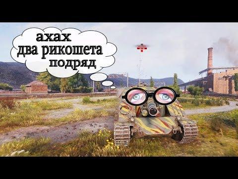 World Of Tanks Приколы, НЕПРОБИВАЕМАЯ АРТА и др. Смешные моменты