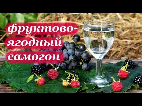 Самогон из фруктов в домашних условиях