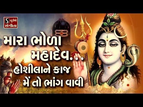 Mara Bhola Mahadev.. Maara Bhola Mahadev... Hoshila Ne Kaaj Main To Bhaang Vaavi - SHIV BHAJAN