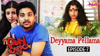 Delhi Pellam - Deyyama Pellama || Epsiode #7 || New Comedy Web Series || Anchor Suma || Jujubi TV