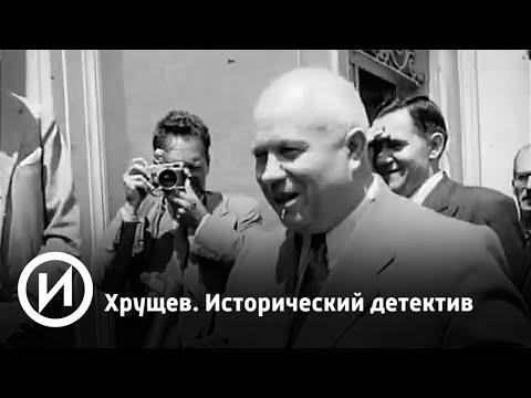 """Хрущев. Исторический детектив   Телеканал """"История"""""""
