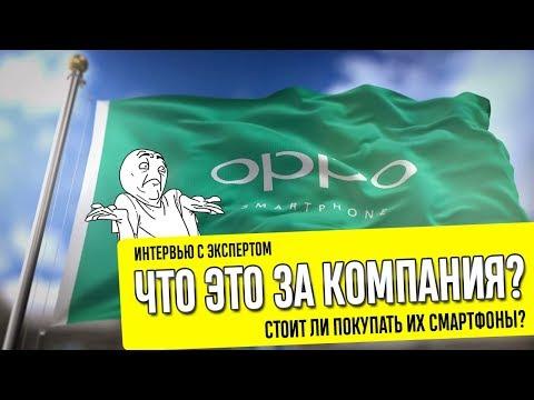 Стоит ли брать смартфоны Oppo? Отвечаем на вопросы!